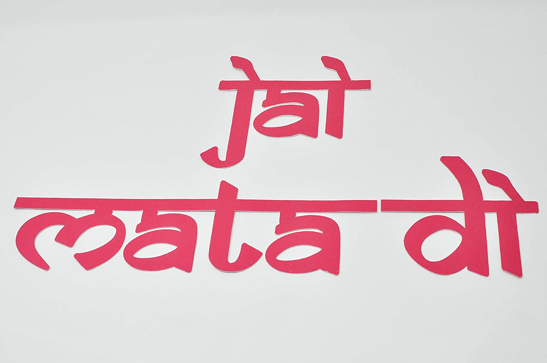 Desi Favors Jai MATA Di Banner - Durga Pooja Decorations/Navratri Decor/Golu Decorations/Garba Decor