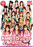 Welcome to KMPプロジェクト2011 ようこそKMPプロジェクトへ!  / million(ミリオン) [DVD]