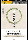 いのちを生きる (22世紀アート)