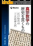 真宗教学の歴史を貫くもの: 江戸時代の三大法論入門 (響流選書)