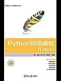Python网络编程(Linux)