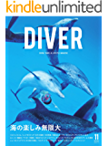 DIVER No.449 (2018-10-10) [雑誌]