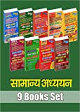IAS/PCS General Study (GS) Chapterwise solved papers Series 1 to 9