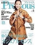 Precious(プレシャス) 2019年 06 月号 [雑誌]