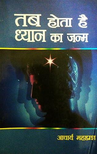 Tab Hota Hai Dhyan Ka Janm by Terapanth Jain Acharya Mahapragya