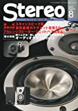 stereo (ステレオ) 2013年 08月号 [雑誌]