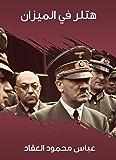 هتلر في الميزان (Arabic Edition)