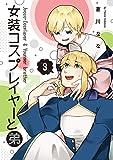 女装コスプレイヤーと弟(3) (ガンガンコミックスONLINE)