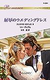 屈辱のウエディングドレス クリスマス・ロマンス Ⅱ (ハーレクイン・ロマンス)