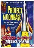 プロジェクト・ムーンベース 月面基地スパイ大作戦 [DVD]