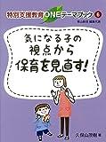 気になる子の視点から保育を見直す! (特別支援教育ONEテーマブック)