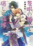 隻眼の騎士と癒しの花嫁 (幻冬舎ルチル文庫)