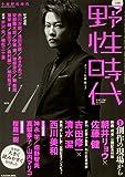 小説 野性時代 第156号 (KADOKAWA文芸MOOK 158)