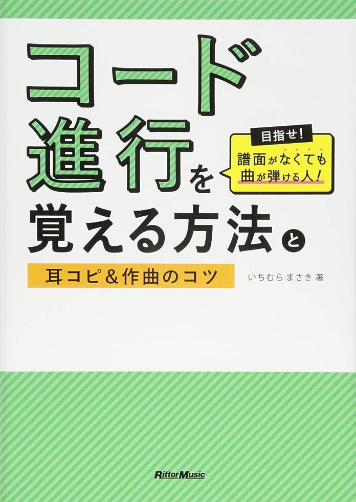 対人コンソール師匠コード作曲法 ~藤巻メソッド~
