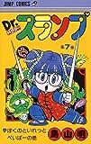 Dr.スランプ 7 (ジャンプコミックス)