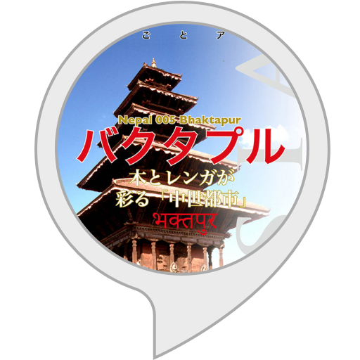 【Alexa版】ネパール005バクタプル〜木とレンガが彩る「中世都市」