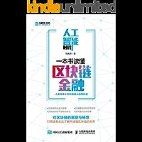 人工智能时代,一本书读懂区块链金融 (互联网+时代企业管理实战系列)