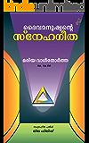 Daiva Manushyante SnehaGeetha: The Poem of the Man-God (Malayalam Edition)
