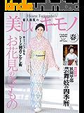 美しいキモノ 2019年春号 (2019-02-20) [雑誌]