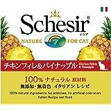 シシア (Schesir) キャット チキン&パイナップル 75g