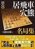 将棋戦型別名局集8 居飛車穴熊名局集