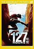127時間 [AmazonDVDコレクション]