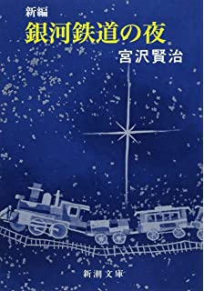 銀河鉄道の夜 280円文庫 宮沢賢治 本 通販 Amazon