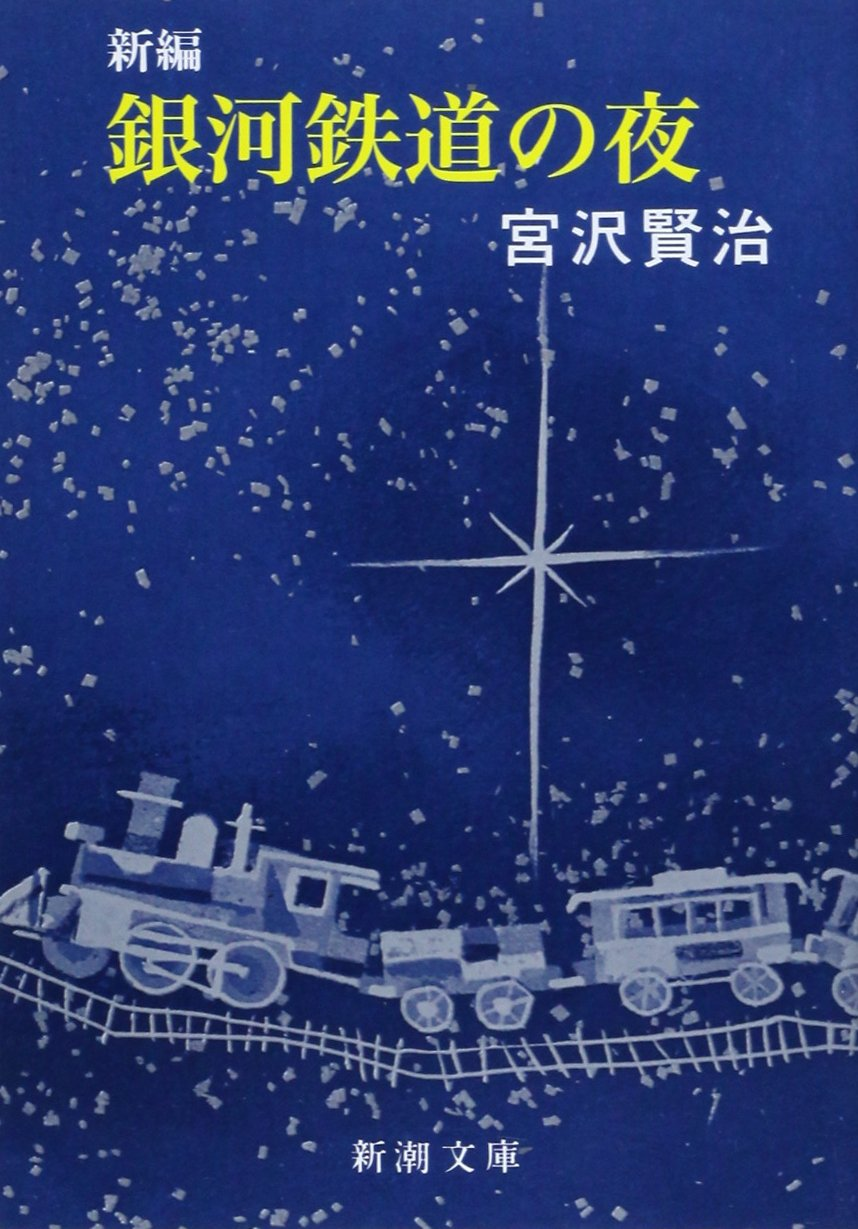 新編 銀河鉄道の夜 (新潮文庫) / 宮沢 賢治
