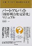 小売・サービス・飲食業のためのパート・アルバイト「採用・戦力化・定着化」マニュアル (DO BOOKS)