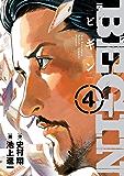 BEGIN(4) (ビッグコミックス)