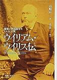 ウイリアム・ウイリス伝―薩摩に英国医学をもたらした男