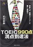 TOEIC990点満点到達法―世界への「貢献マインド」で磨く英語力 (幸福の科学大学シリーズ)