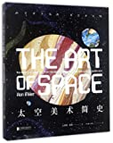 太空美术简史:科学看不见的,用艺术呈现