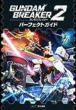 ガンダムブレイカー2 パーフェクトガイド (ファミ通の攻略本)