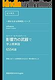 影響力の武器 / ロバート・B. チャルディーニ で学ぶ英単語: 一冊まるまる英単語シリーズ