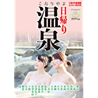 Koriyama higaeri onsen Leisure book series (Japanese Edition)