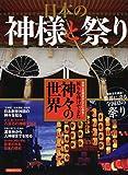 日本の神様と祭り (洋泉社MOOK)