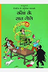 Kaanch ke Saath Gole : Tintin in Hindi Kindle Edition