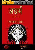 अधर्म : एक राक्षस का उदय ! (Hindi Edition)