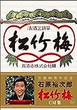 生誕80周年記念 石原裕次郎 松竹梅CM集 [DVD]