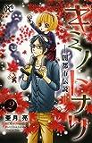 キミノトナリー闇都市伝説ー 2 (ボニータコミックス)