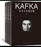 卡夫卡小说全集:全3卷