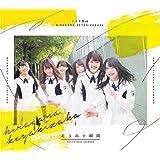 【店舗限定特典あり】 走り出す瞬間 (Type-A)(Blu-ray Disc付)(B3ポスター T ver. 付)