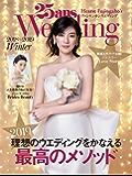 25ans Wedding ヴァンサンカンウエディング 2018 Winter (2018-12-07) [雑誌]