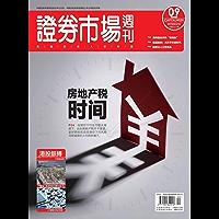 证券市场周刊 周刊 2019年10期