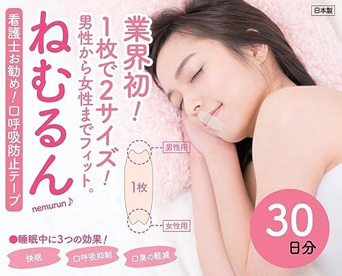 【メディア掲載多数】口呼吸防止テープねむるん30日分■日本製■(いびき軽減グッズ鼻呼吸促進口閉じテープ)