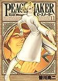 PEACE MAKER 11 (ヤングジャンプコミックス)