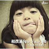 相撲甚句レジェンド2 ~ALL STARS~