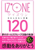 IZ*ONE (アイズワン) 忘れられない言葉120 (マイウェイムック)