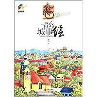 青岛城事绘